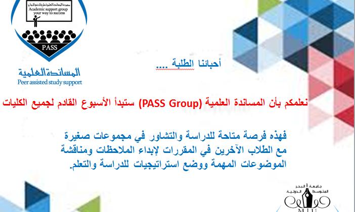 المساندة العلمية الطلابية (Pass Group)