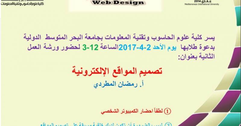 """ورشة عمل لكلية علوم الحاسوب وتقنية المعلومات بعنوان """"تصميم المواقع الألكترونية"""""""